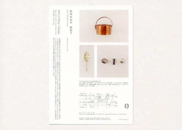 2011mamihasegawa02.jpg