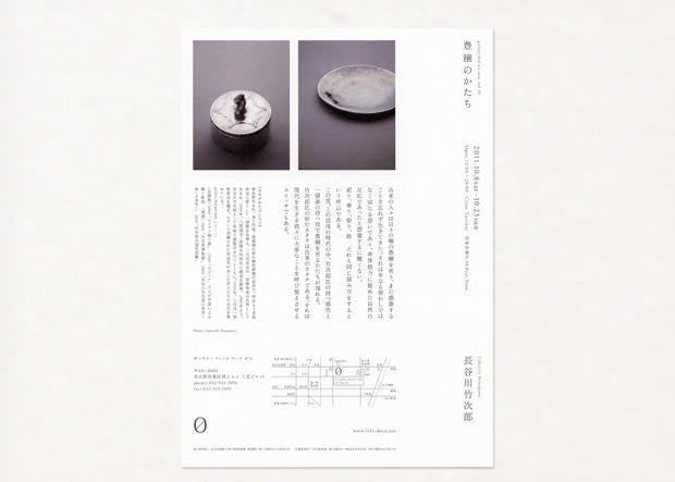 2011takejirohasegawa02.jpg