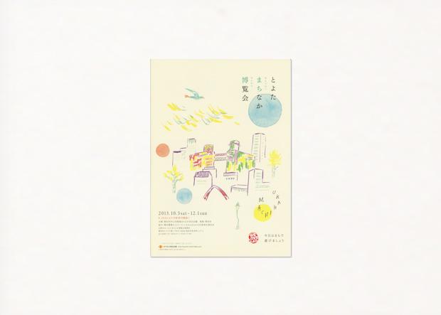 2013machihaku02.jpg
