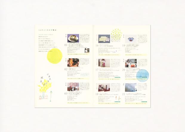 2013machihaku03.jpg
