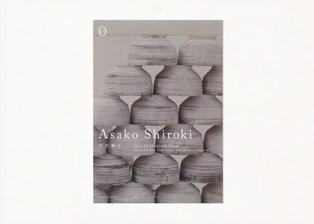 asakoshiroki01.jpg