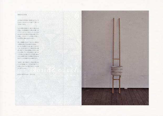 asakoshiroki02.jpg
