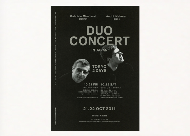 duoconcert01.jpg