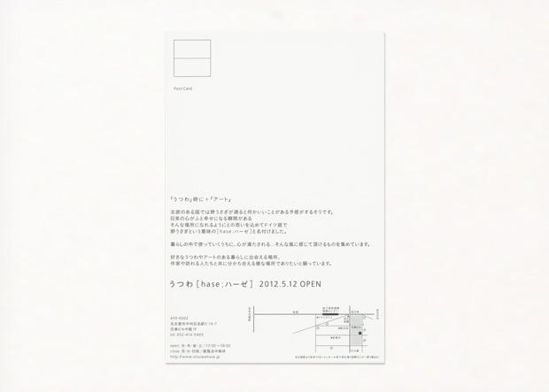 hase-dm02.jpg