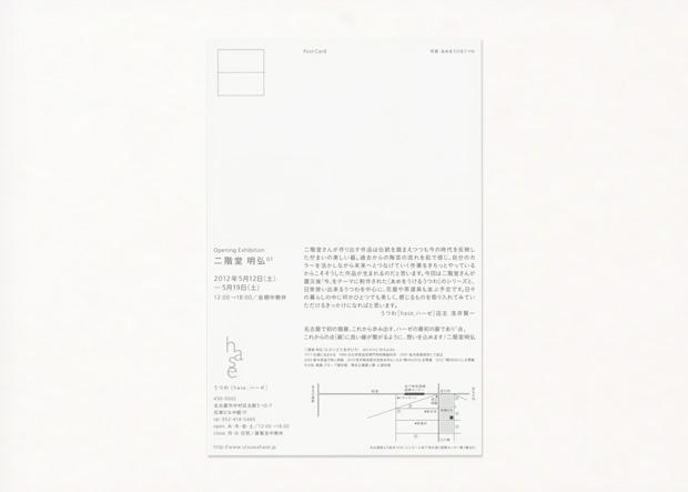 hase-nikaido02.jpg