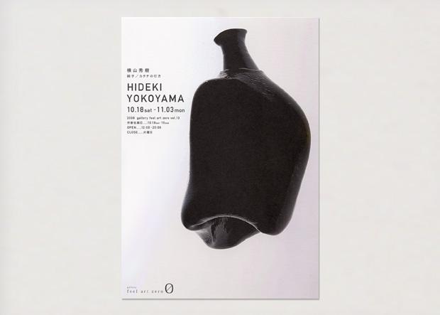 hidekiyokoyama1.jpg