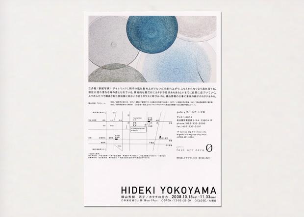 hidekiyokoyama2.jpg