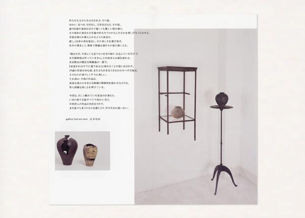 hirotonakanishi02.jpg