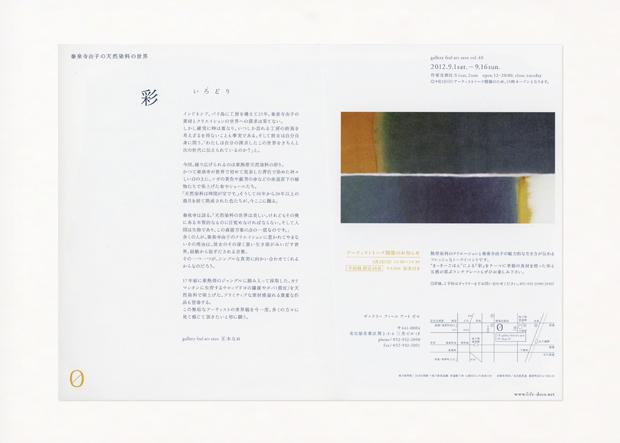 jinzenji2012004.jpg