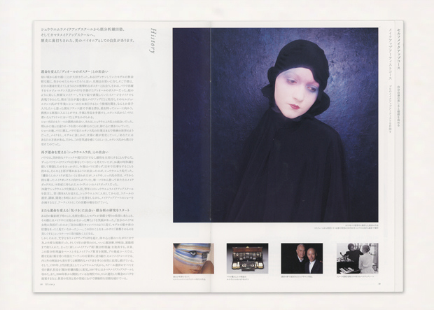kamata_make_up_school_school_guide04.jpg