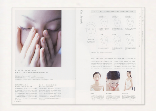 kamata_make_up_school_school_guide05.jpg