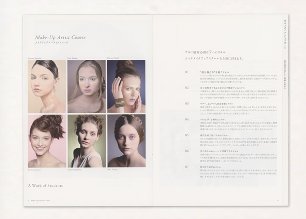 kamata_make_up_school_school_guide07.jpg
