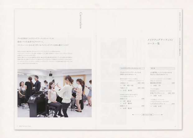 kamata_make_up_school_school_guide08.jpg