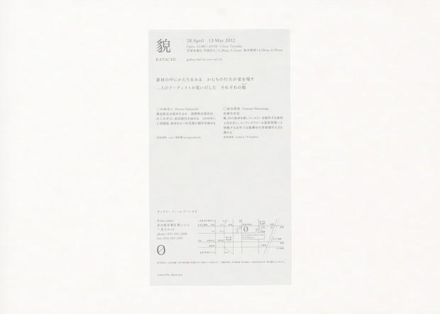 katachi04.jpg