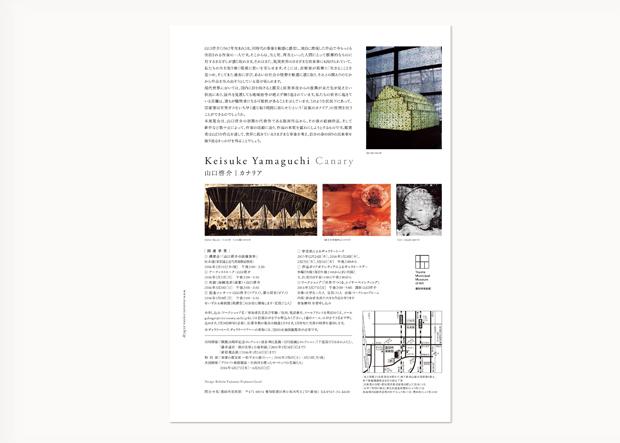 keisuke_yamaguchi_a4_04.jpg