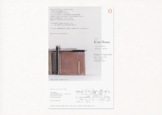 kimhono002.jpg