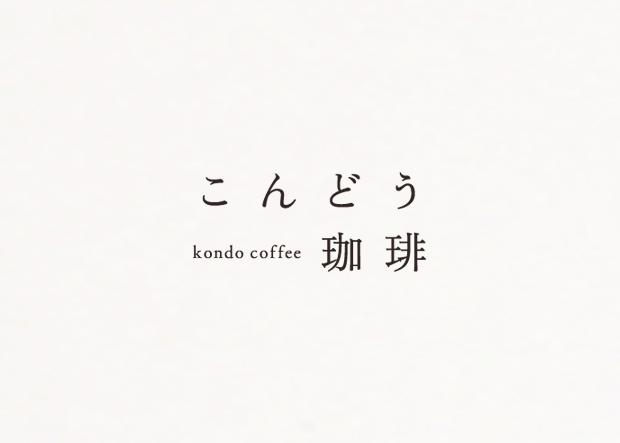 kondocoffee-logo001.jpg