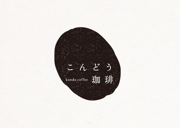 kondocoffee-logo002.jpg