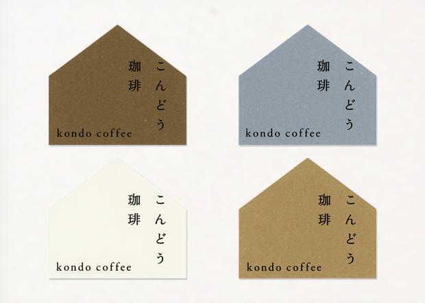 kondocoffee01.jpg