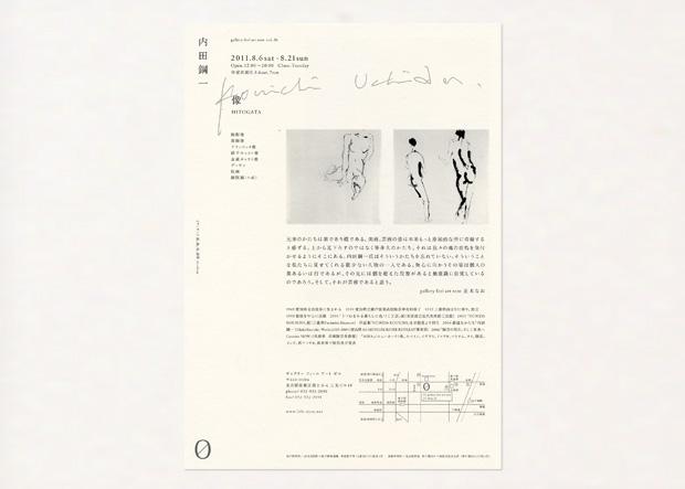kouichiuhida02.jpg