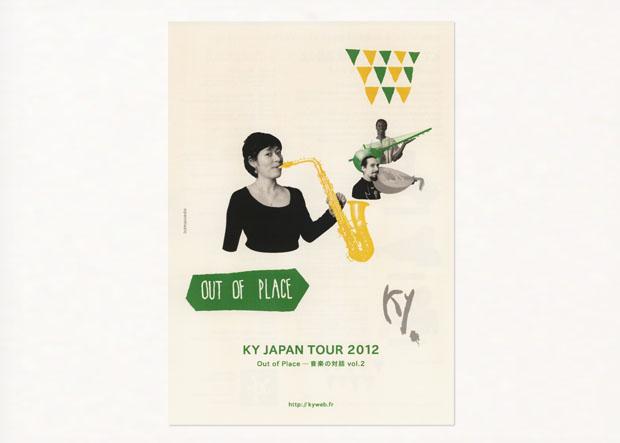 kyjapantour201201.jpg