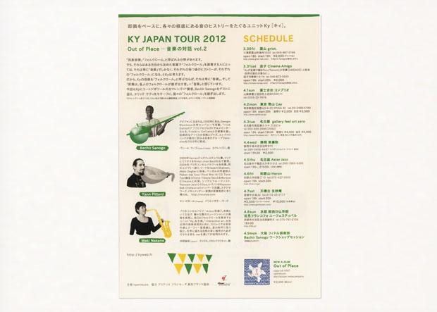 kyjapantour201202.jpg