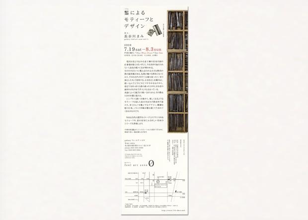 mamihasegawa02.jpg