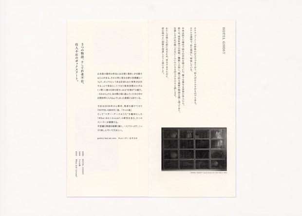 megumiyamamoto02.jpg