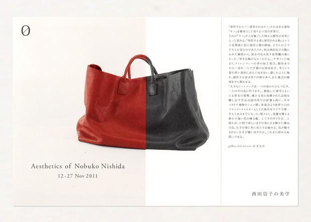 nobukonishida02.jpg