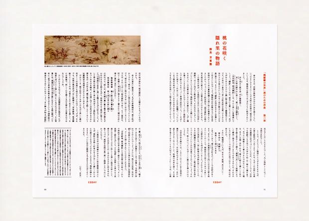 okazakicitymuseum-arcadia02.jpg