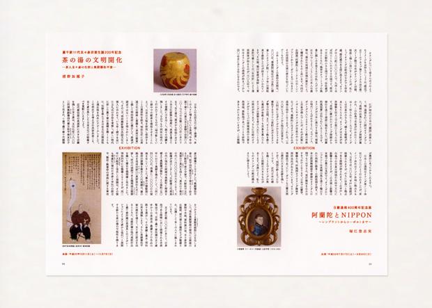 okazakicitymuseum-arcadia03.jpg