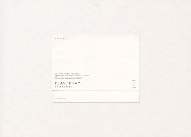 play-pray03.jpg