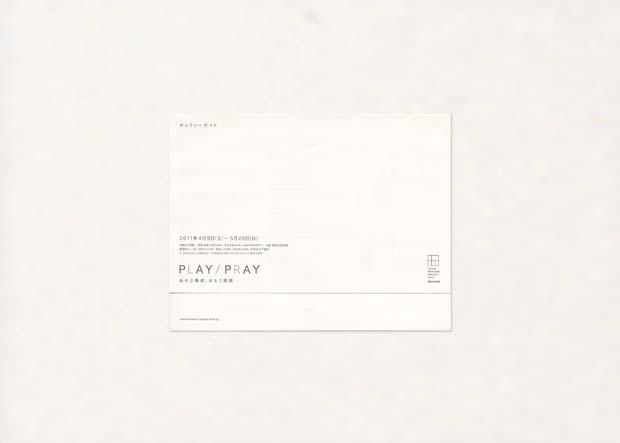 play-pray03.jpg