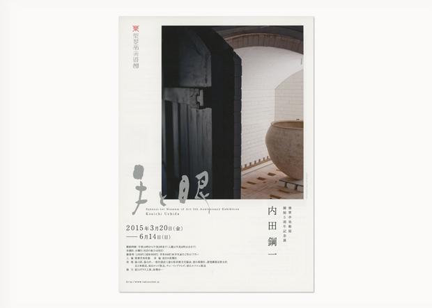 rakusuitei_kouichiuchida_01.jpg