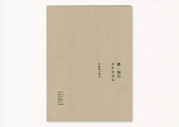 realism_of_aichi_book_01.jpg