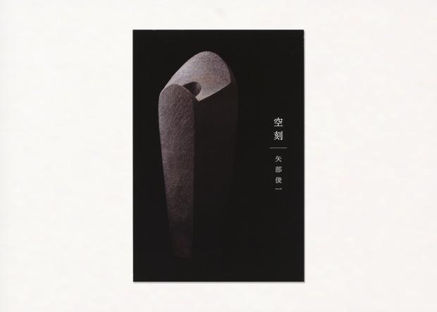 shunichiyabe-daiwa.jpg