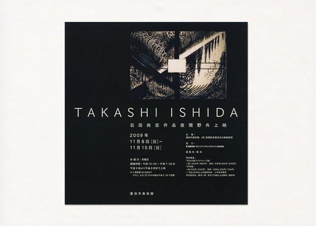 takashiishida0001.jpg