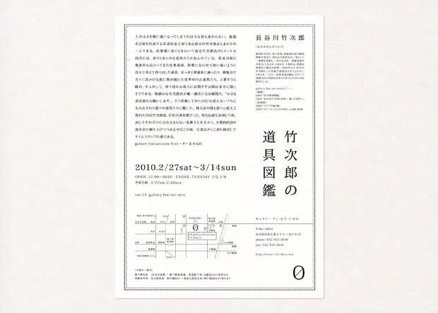 takejirohasegawa002.jpg