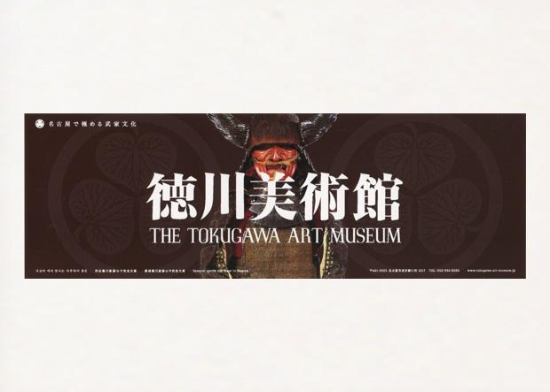thetokugawaartmuseum.jpg