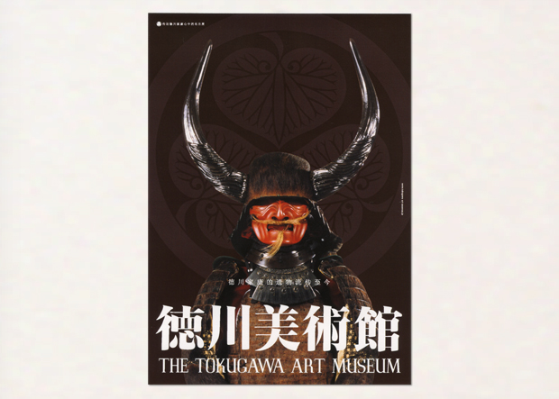 thetokugawaartmuseumshanghaiexpo.jpg