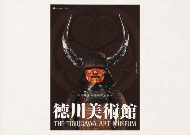 thetokugawaartmuseumshanghaiexpo.jpg