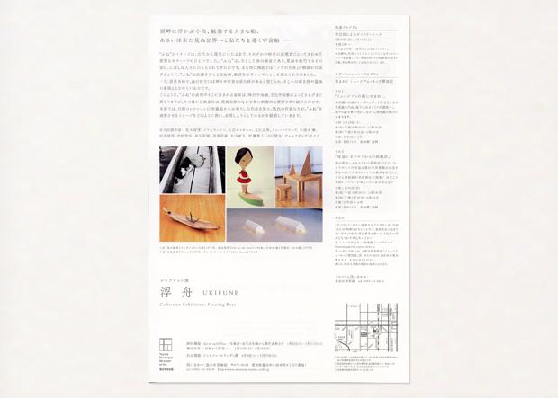 ukifune02.jpg